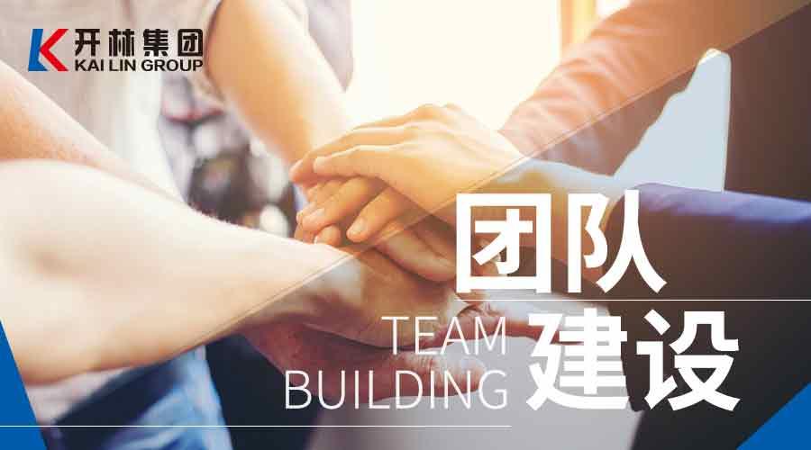 """完善企业培训体系,助力人才加速成长——yabo亚博体育下载""""基层管理人员成长系列""""之团队建设"""