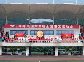 第三届全国职工运动会