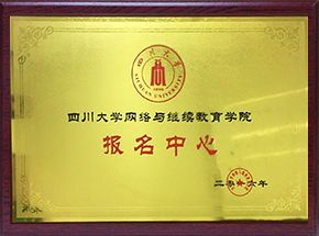 四川大学网络与继续教育学院报名中心