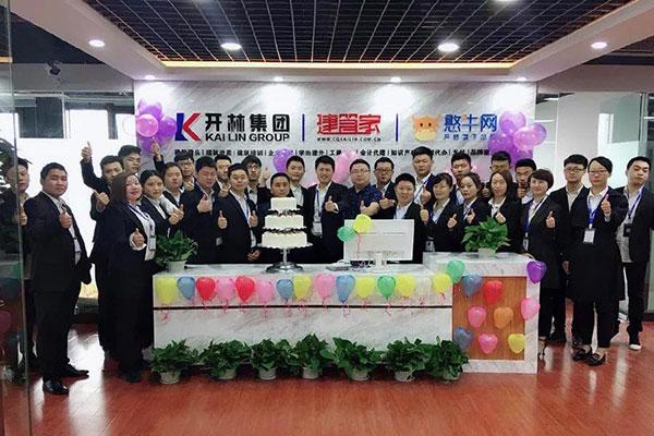 喜讯!热烈祝贺开林集团贵阳分公司正式开业