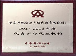 2017-2018年度优秀商标代理机构
