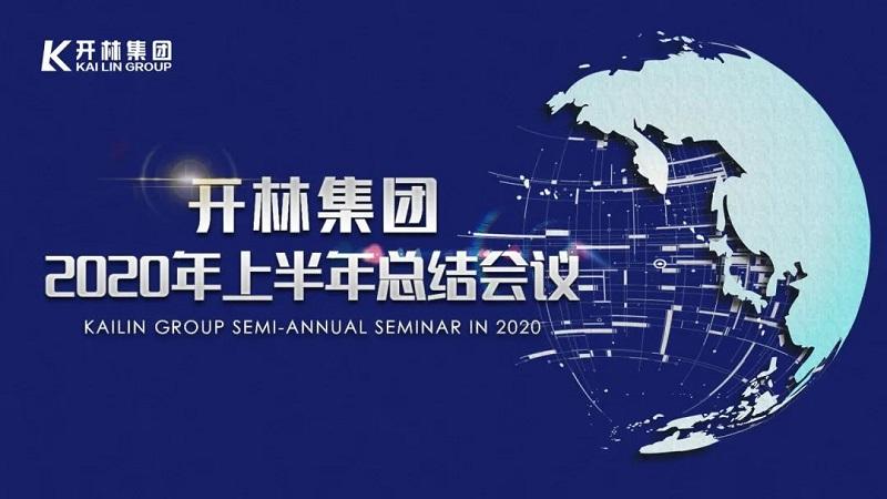 始吾心再十年!yabo亚博体育下载集团2020年上半年总结会议圆满落幕!