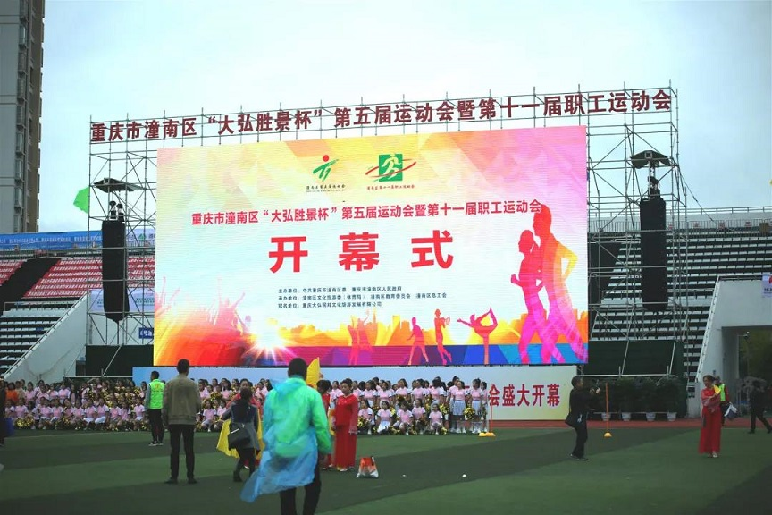开林集团副总裁曾涛等一行高管受邀出席重庆市潼南区第五届运动会开幕式