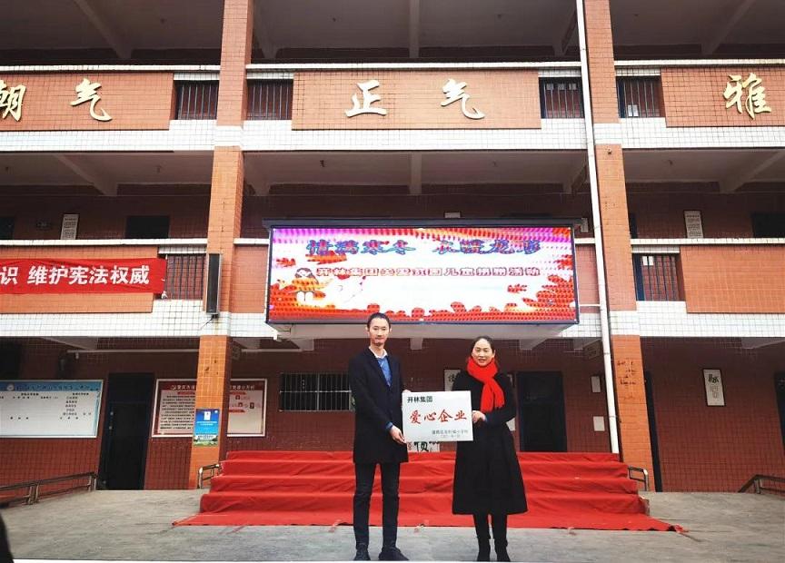 善行天下 爱不落幕丨开林集团向重庆市潼南区龙形小学捐赠爱心校服