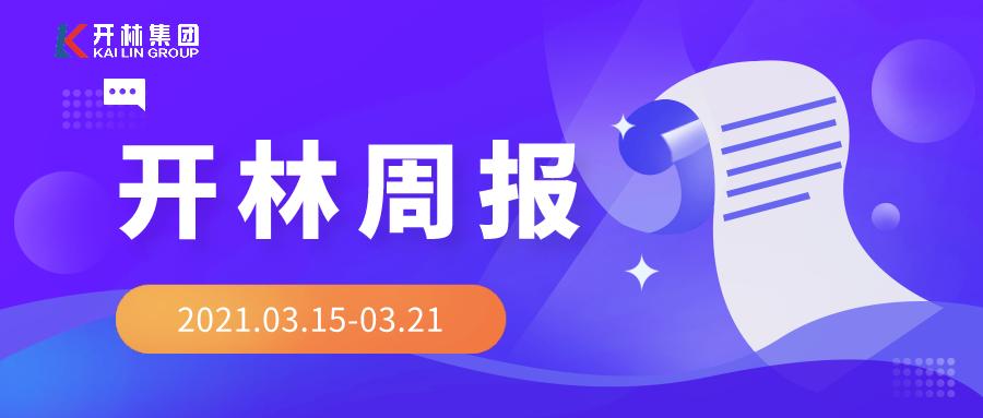 开林集团周报2021.vol.8 | 憨牛网成为重庆市代理记账行业协会副会长单位;速看!2月份荣耀之星和荣耀小组出炉······