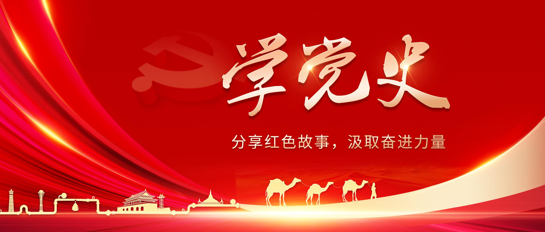 庆百年华诞 | 开林集团学党史,守初心,树新风